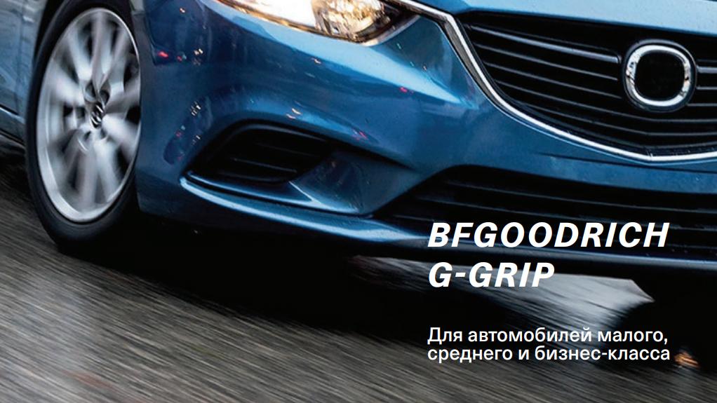 Картинки по запросу BFGoodrich g-Grip ХАРАКТЕРИСТИК